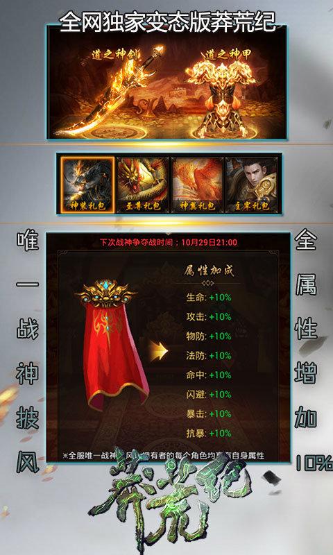 莽荒纪之剑神传人图3