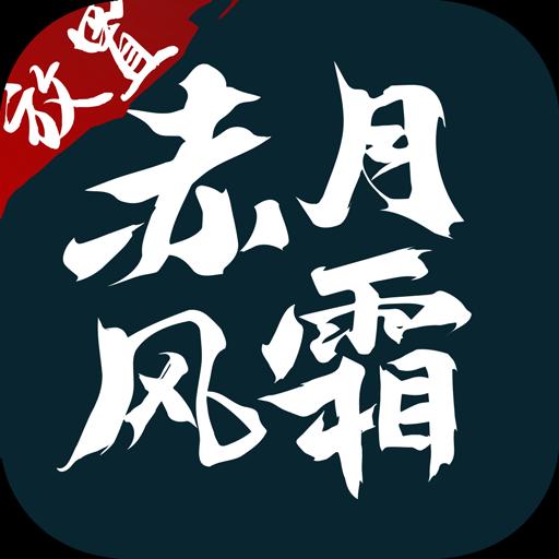 赤月风霜(兑换码)