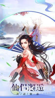 仙御幻情红包版图3