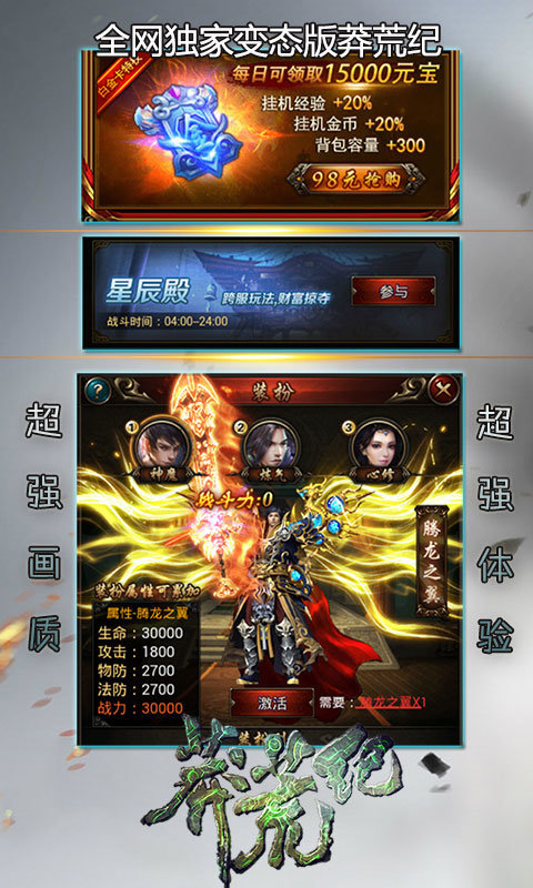 莽荒纪之剑神传人图4