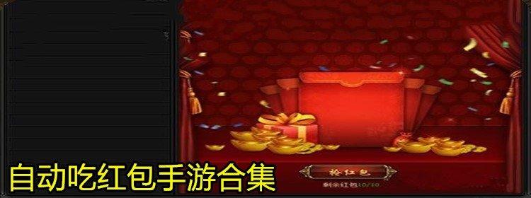 自动吃红包手游合集