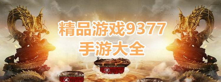 精品游戏9377手游大全