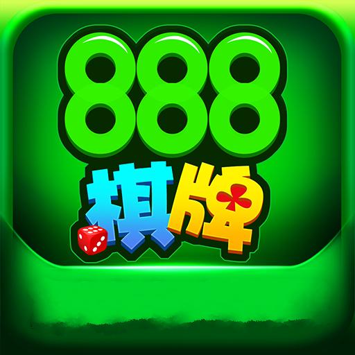 888棋牌2888