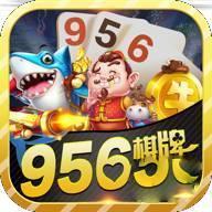 956棋牌新版