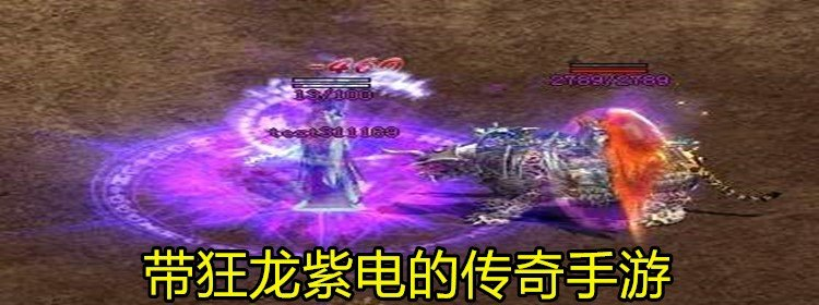 带狂龙紫电的传奇手游