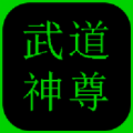 武道神尊游戏文字版
