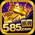 585棋牌官网正版