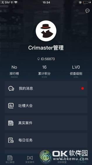 犯罪大师疑案追踪图1