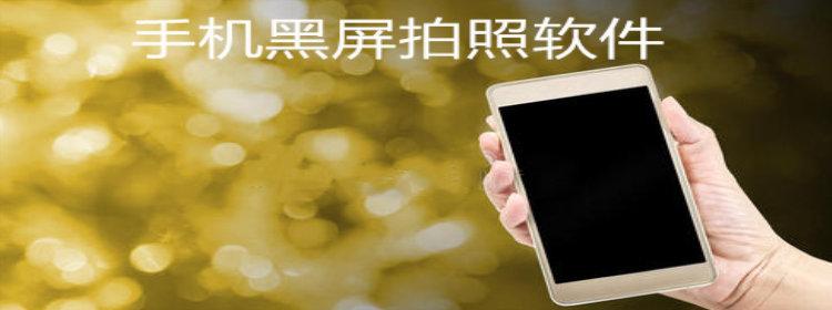 手機黑屏拍照軟件推薦