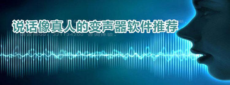 说话像真人的变声器软件推荐