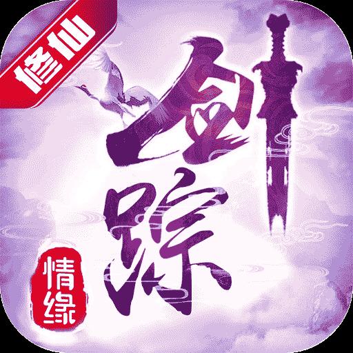 剑踪情缘双修版