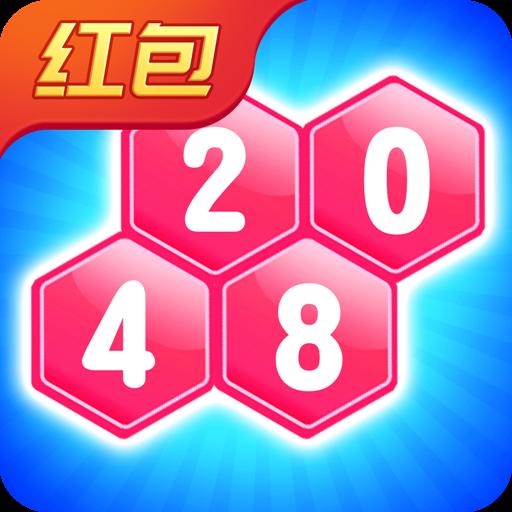 2048消除六边形红包版