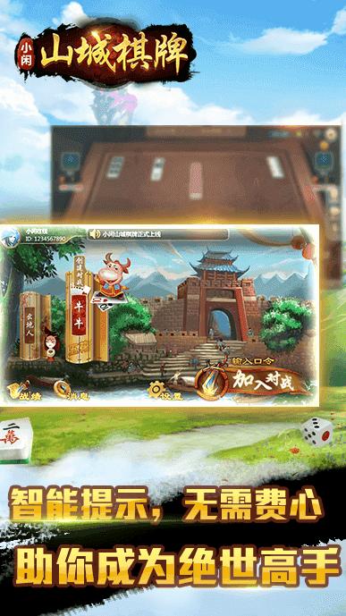 小闲山城棋牌官网版图1