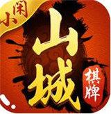 小闲山城棋牌官网版
