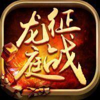 新征戰龍庭官網第一版