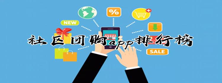 社区团购app排行榜