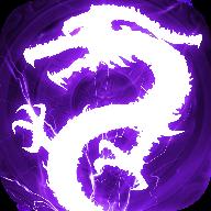 传奇世界狂龙紫电