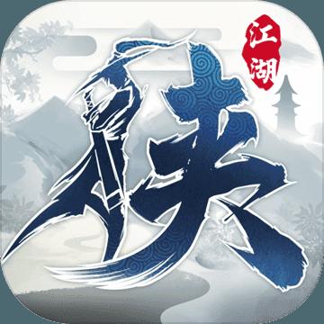 下一站江湖2.0破解版