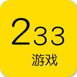 233游戏盒子