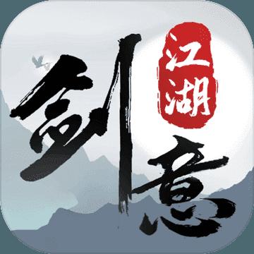 剑意江湖破解版游戏