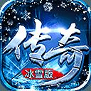 新冰雪版传奇1.85版