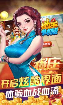 欢乐斗地主单机版 v1.0