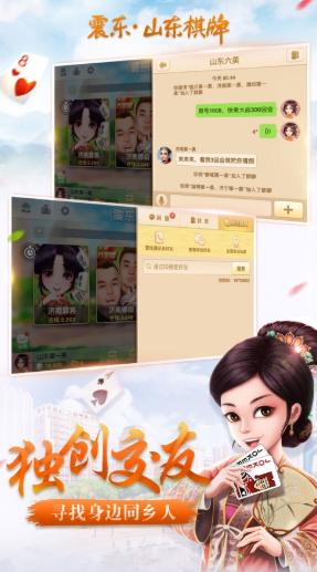 震东山东棋牌 v6.3.4