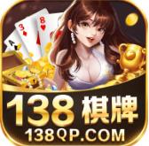 138棋牌娱乐