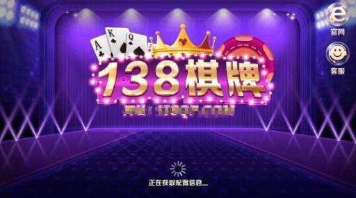 138棋牌娱乐图2