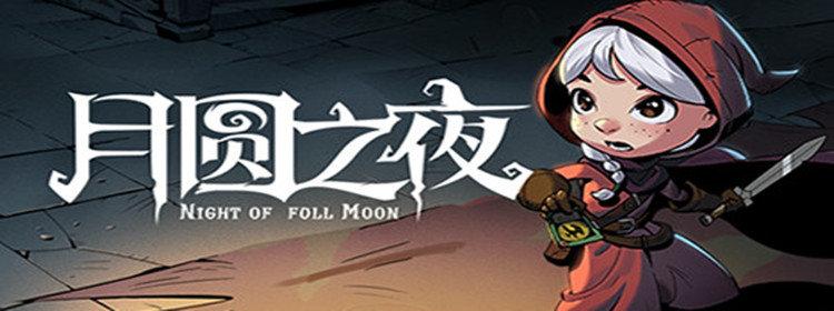 月圆之夜系列游戏大全