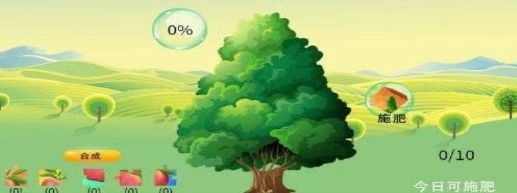 非常轻松的种树赚钱软件
