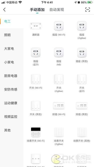 鑫安康手机版图2