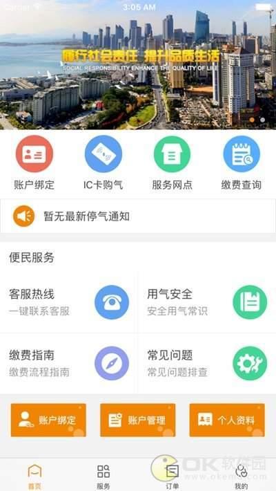 泰能天然气app图1