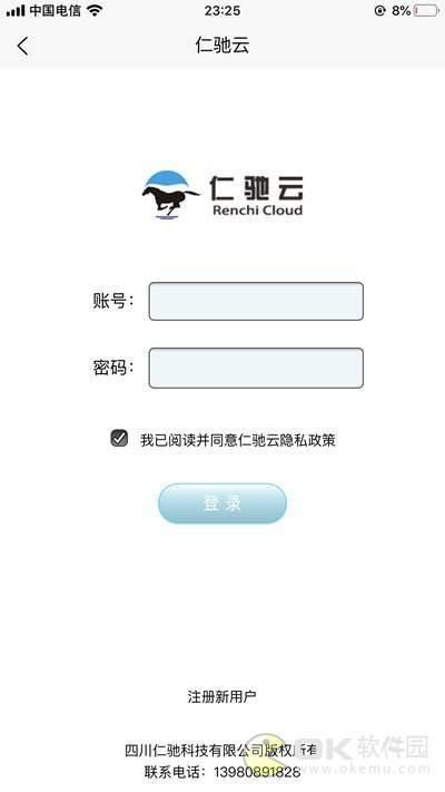 仁驰云官方版图3
