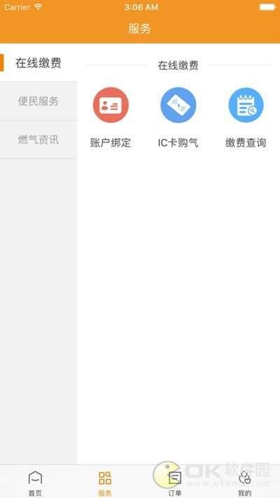 泰能天然气app图2