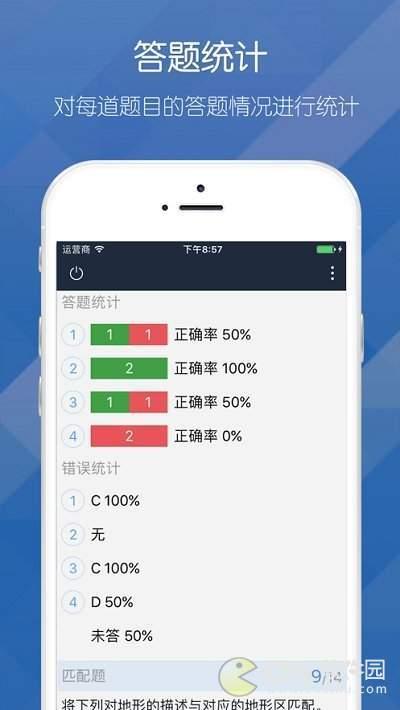 磨题帮app图3