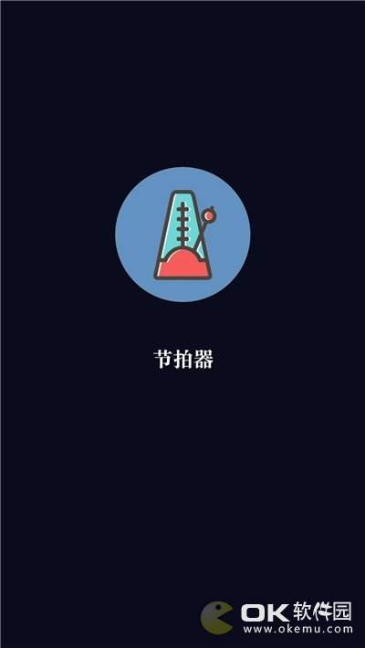 钢琴节拍器app图2