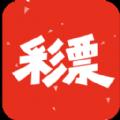 乐游彩票官网版