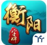 衡阳丫丫棋牌跑胡子2.0