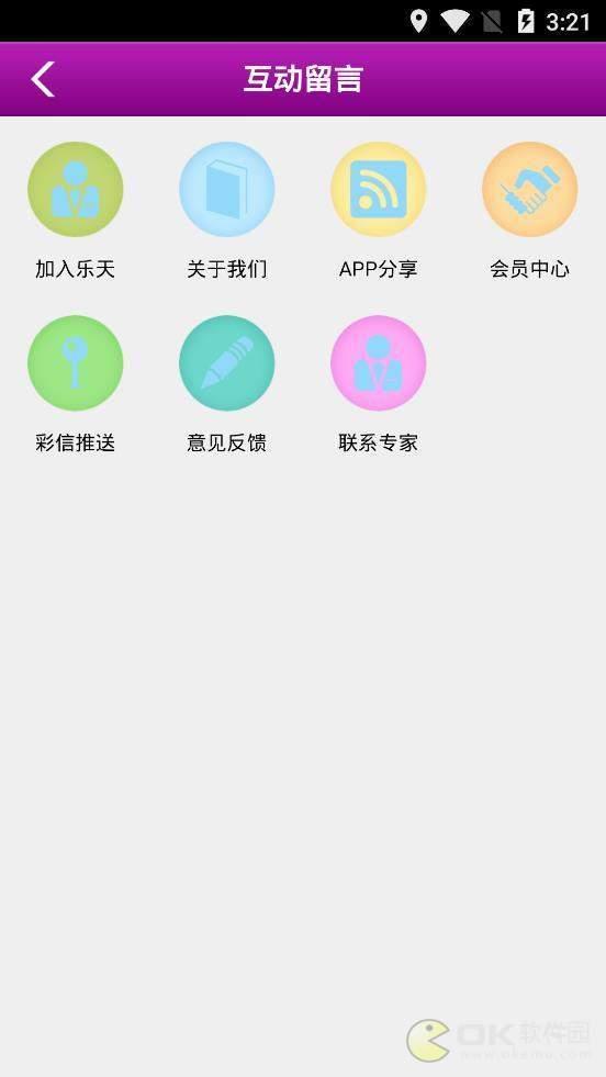 上海乐天心理咨询手机版图3