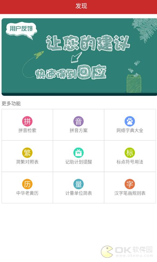 蕙兰汉语字典官方版图2