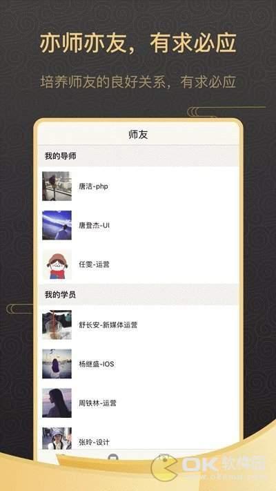 小师府安卓版图1