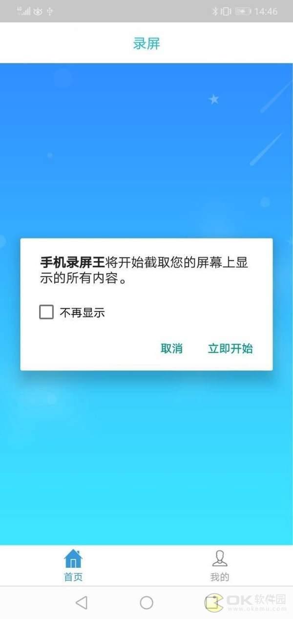 手机录屏王正式版图1