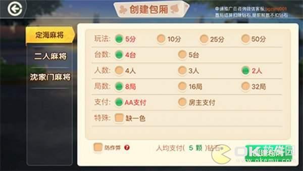 边锋舟山棋牌图3