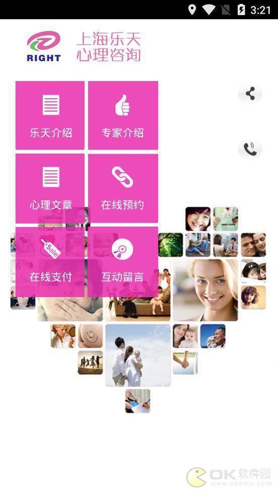 上海乐天心理咨询手机版图2