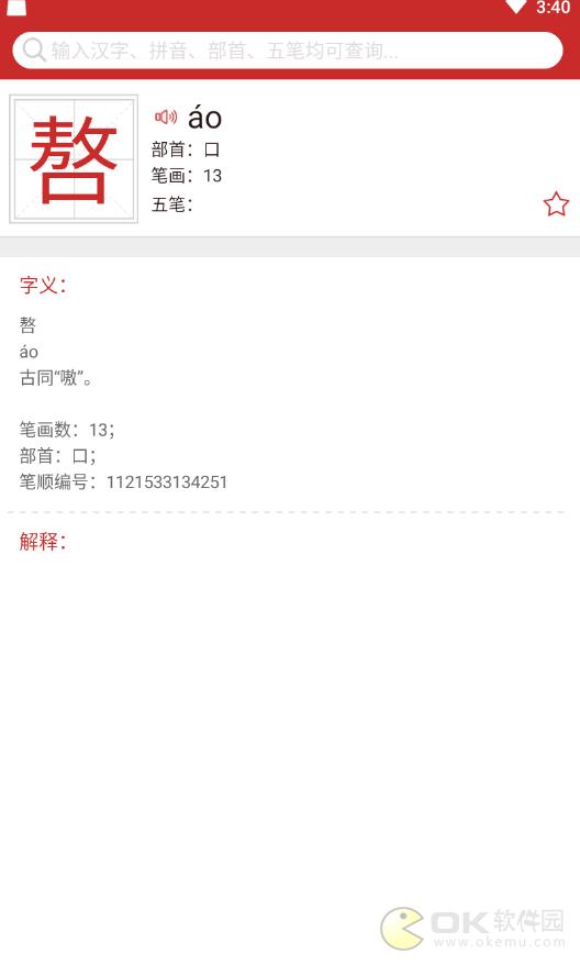 蕙兰汉语字典官方版图1