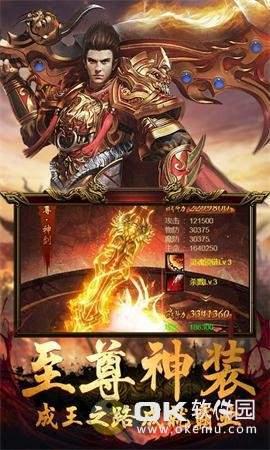 江山金币传奇图2