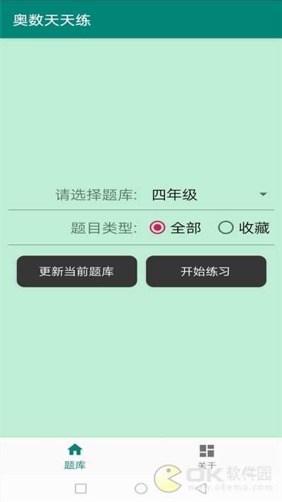 奥数天天练app图1