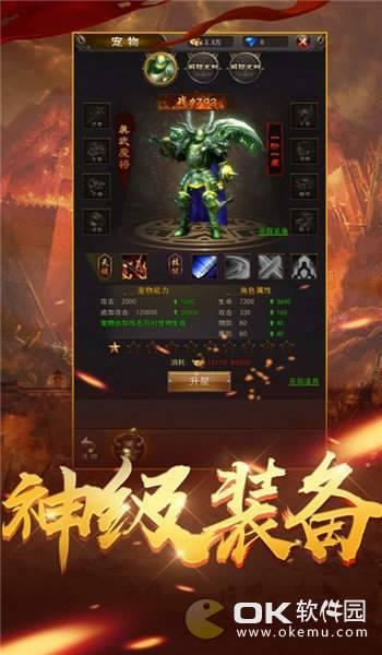 1.95华夏合击手机版图3