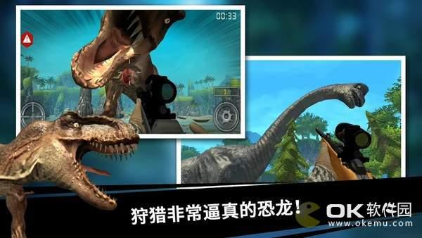 恐龙猎人王图1